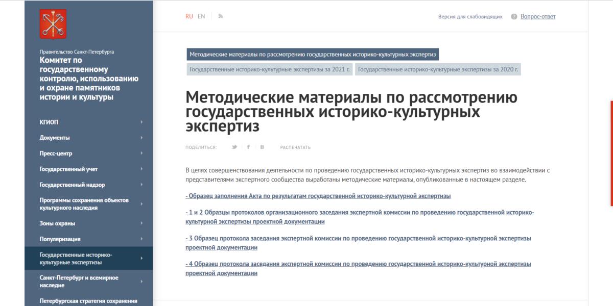 Методические материалы по рассмотрению государственных историко-культурных экспертиз
